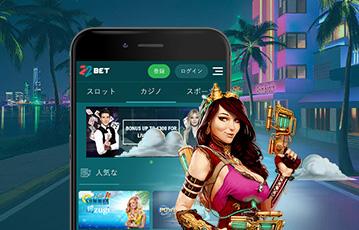 22bet カジノならスマホやモバイル機器でもカジノゲームが楽しめる