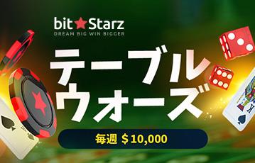 ビットスターズカジノ テーブルゲーム