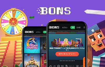 ボンズカジノ スマホ・モバイル機器でもプレイ可