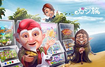 カジ旅カジノ スロット・カジノゲーム