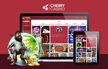 チェリーカジノ スマホ・モバイル機器でカジノゲーム
