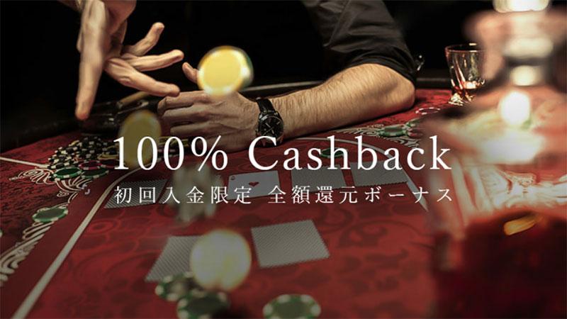 エルドアカジノ(旧パイザカジノ)の100%キャッシュバック