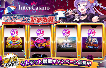 インターカジノお得なカジノゲーム