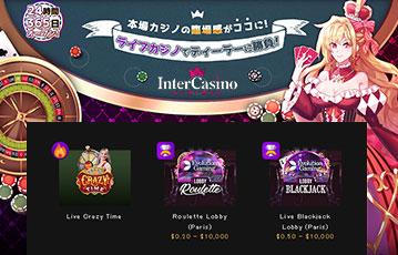 インターカジノ ライブカジノゲーム