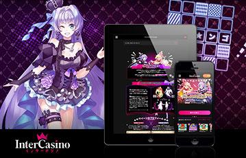 インターカジノ スマホ・モバイル機器でカジノゲームが遊べる