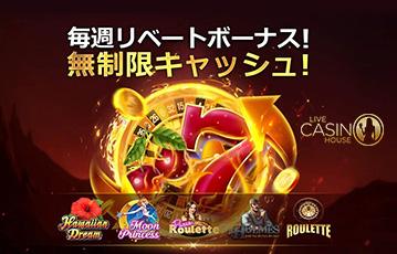 ライブカジノハウス リベートボーナス カジノゲーム