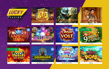 ラッキーカジノ スロット・カジノゲーム