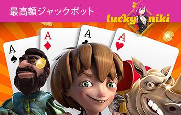 ラッキーニッキー ジャックポット スロット カジノゲーム
