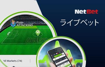 NetBetブックメーカー ライブベット